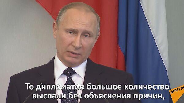 Nav iespējams bezgalīgi ciest nekaunību: Putins par sankcijām pret Krieviju - Sputnik Latvija