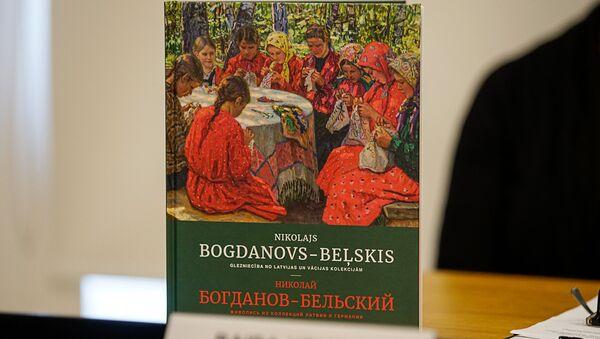 Презентация книги о русском художнике-передвижнике Николае Богданове-Бельском, проживавшем в Риге - Sputnik Латвия