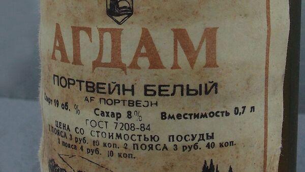 Портвейн Агдам - Sputnik Латвия