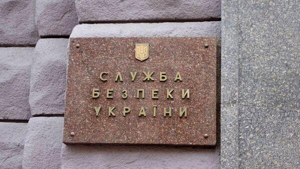 Табличка на здании Службы безопасности Украины (СБУ) - Sputnik Латвия