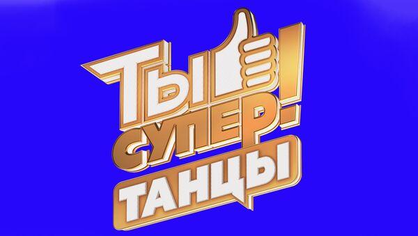 LIVE: Старт международного танцевального конкурса Ты супер! Танцы на НТВ - Sputnik Латвия