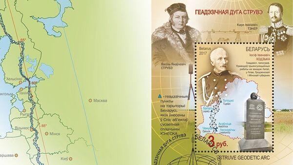 Геодезическая дуга Струве на белорусских марках - Sputnik Латвия