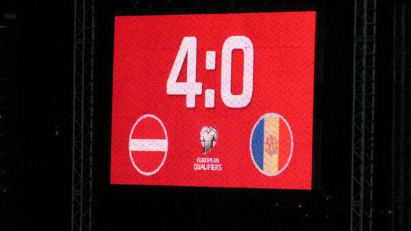 Счет матча Латвия – Андорра на стадионе Сконто, 10 октября, Рига - Sputnik Латвия