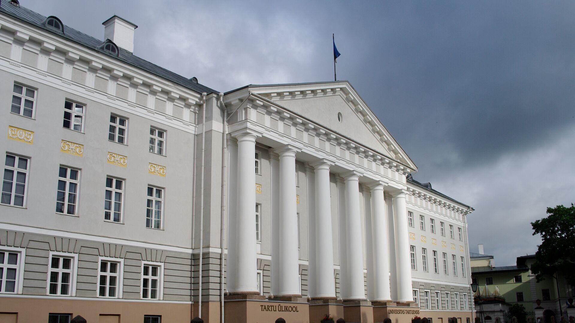 Тартуский университет - Sputnik Латвия, 1920, 09.06.2021