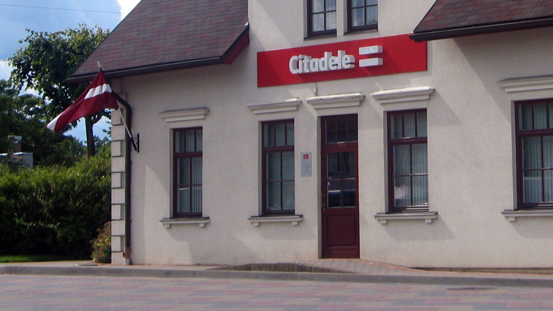 Здание банка Citadele в Тукумсе - Sputnik Латвия, 1920, 14.08.2021