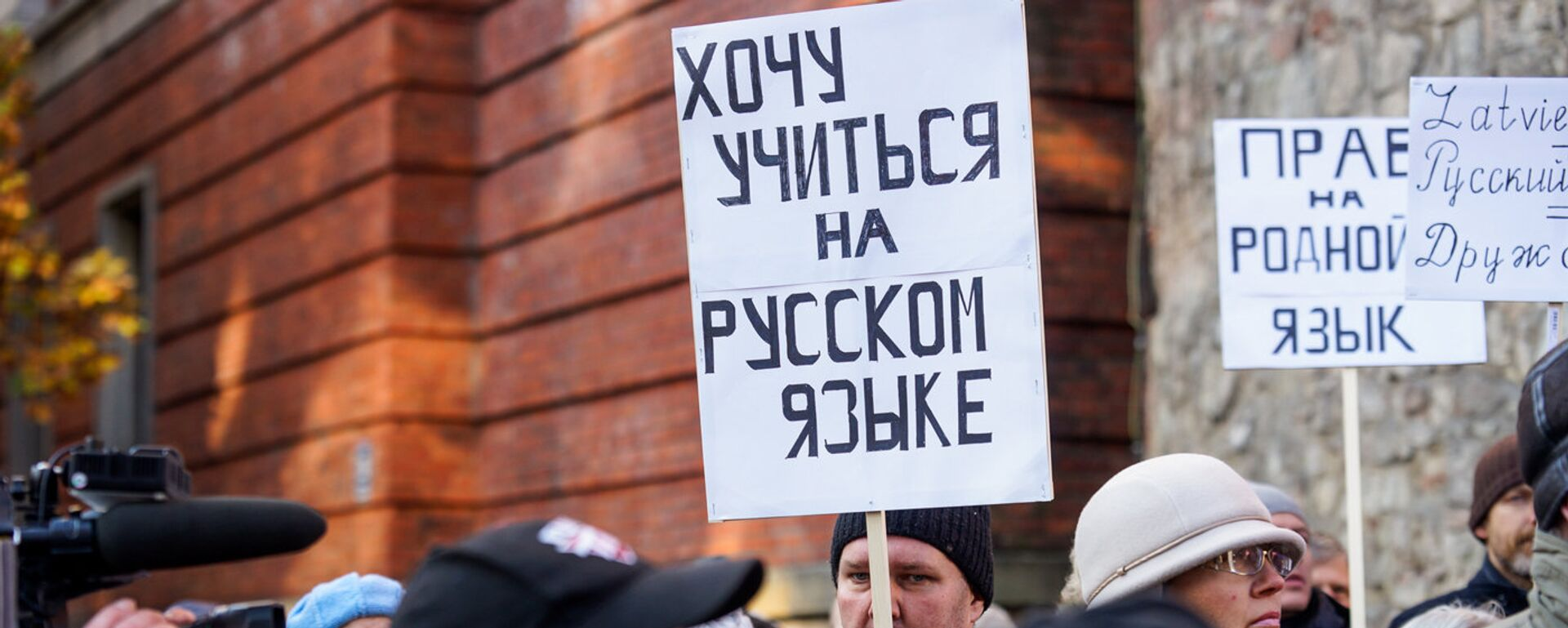 Митинг против полного перевода билингвальных школ на латышский язык - Sputnik Латвия, 1920, 26.02.2020