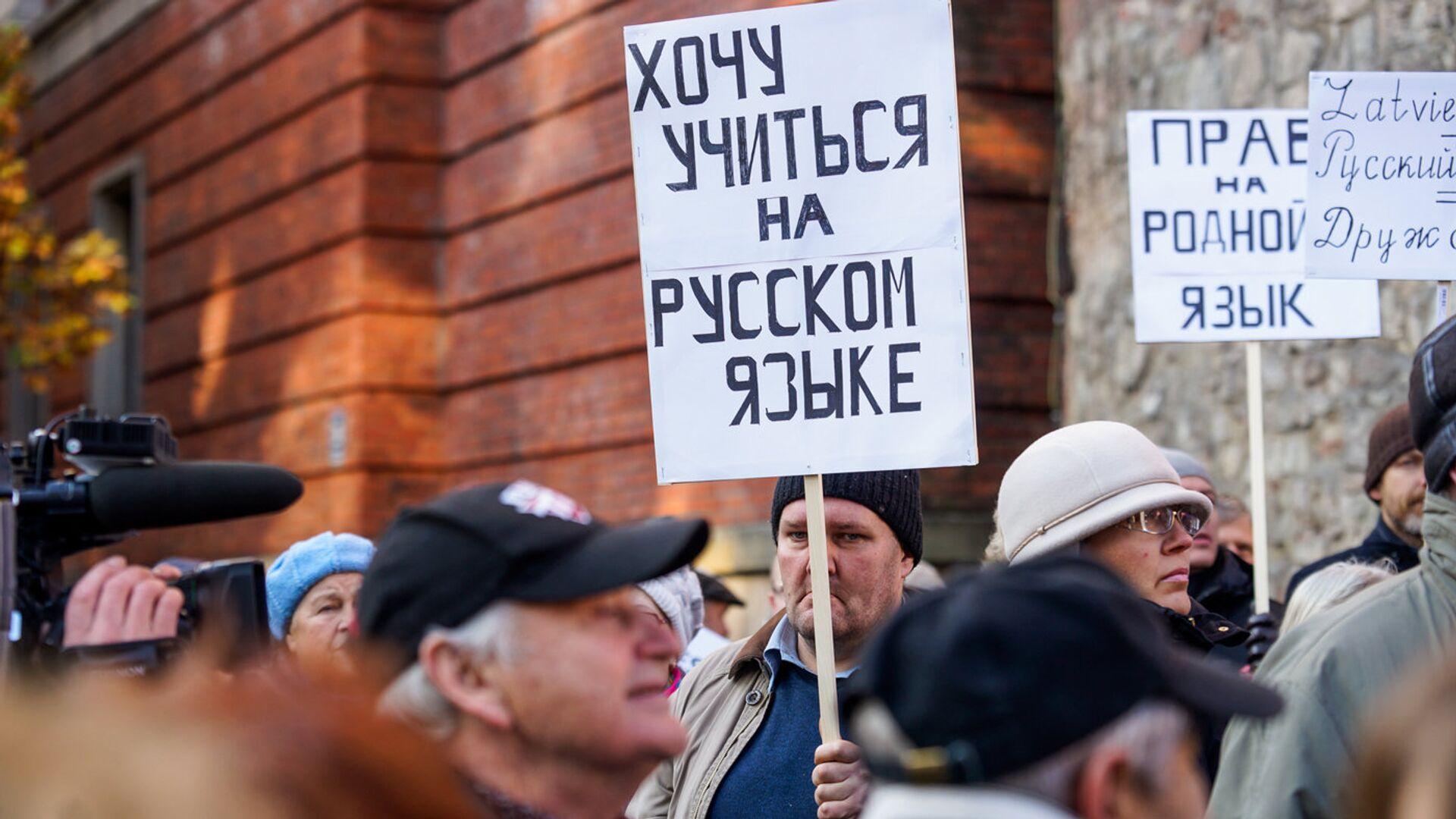 Митинг против полного перевода билингвальных школ на латышский язык - Sputnik Латвия, 1920, 19.09.2021