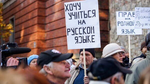 Protesta akcija pret mazākumtautību skolu pāreju pie latviešu mācību valodas - Sputnik Latvija
