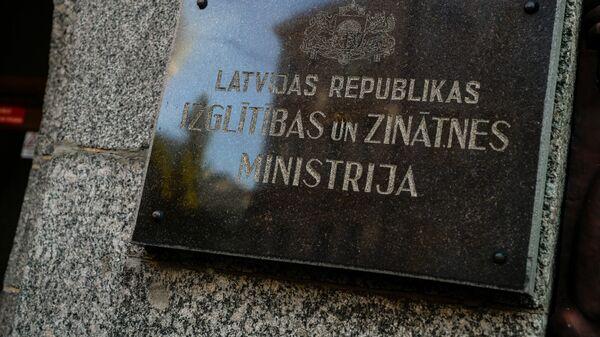 Министерство образования и науки Латвии - Sputnik Латвия