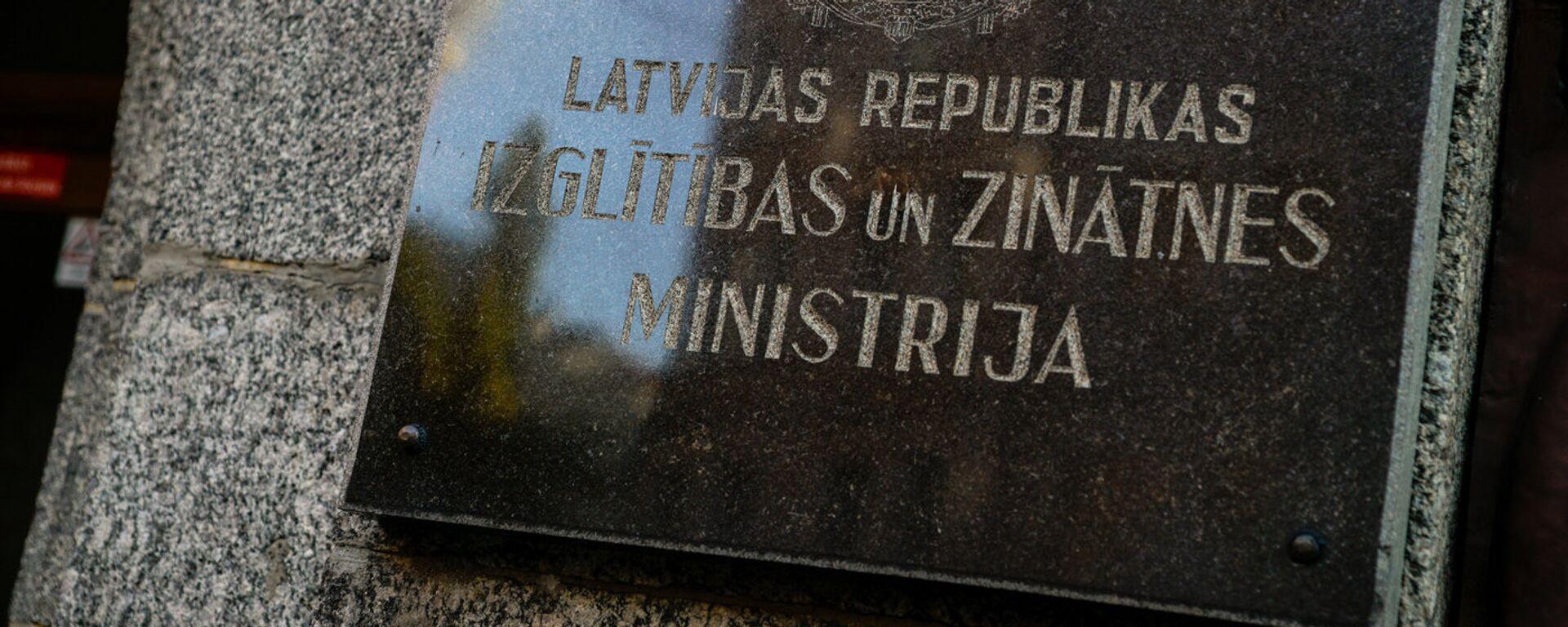 Министерство образования и науки Латвии - Sputnik Латвия, 1920, 29.08.2021