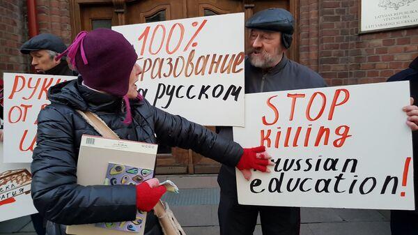 Пикет в поддержку русского языка обучения в Латвии - Sputnik Латвия