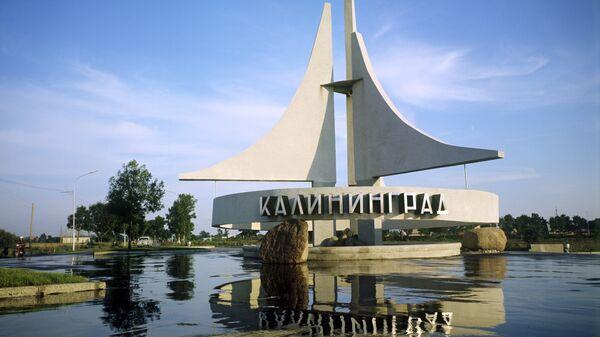 Kaļiņingrada - Sputnik Latvija