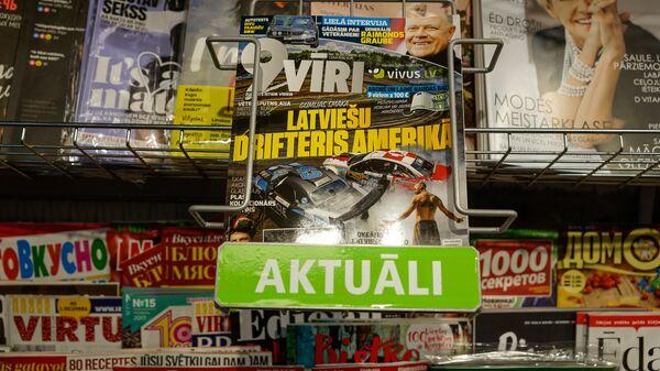 Латвийская пресса - Sputnik Латвия