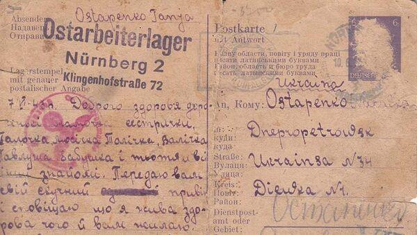 Письмо остарбайтера - Sputnik Latvija