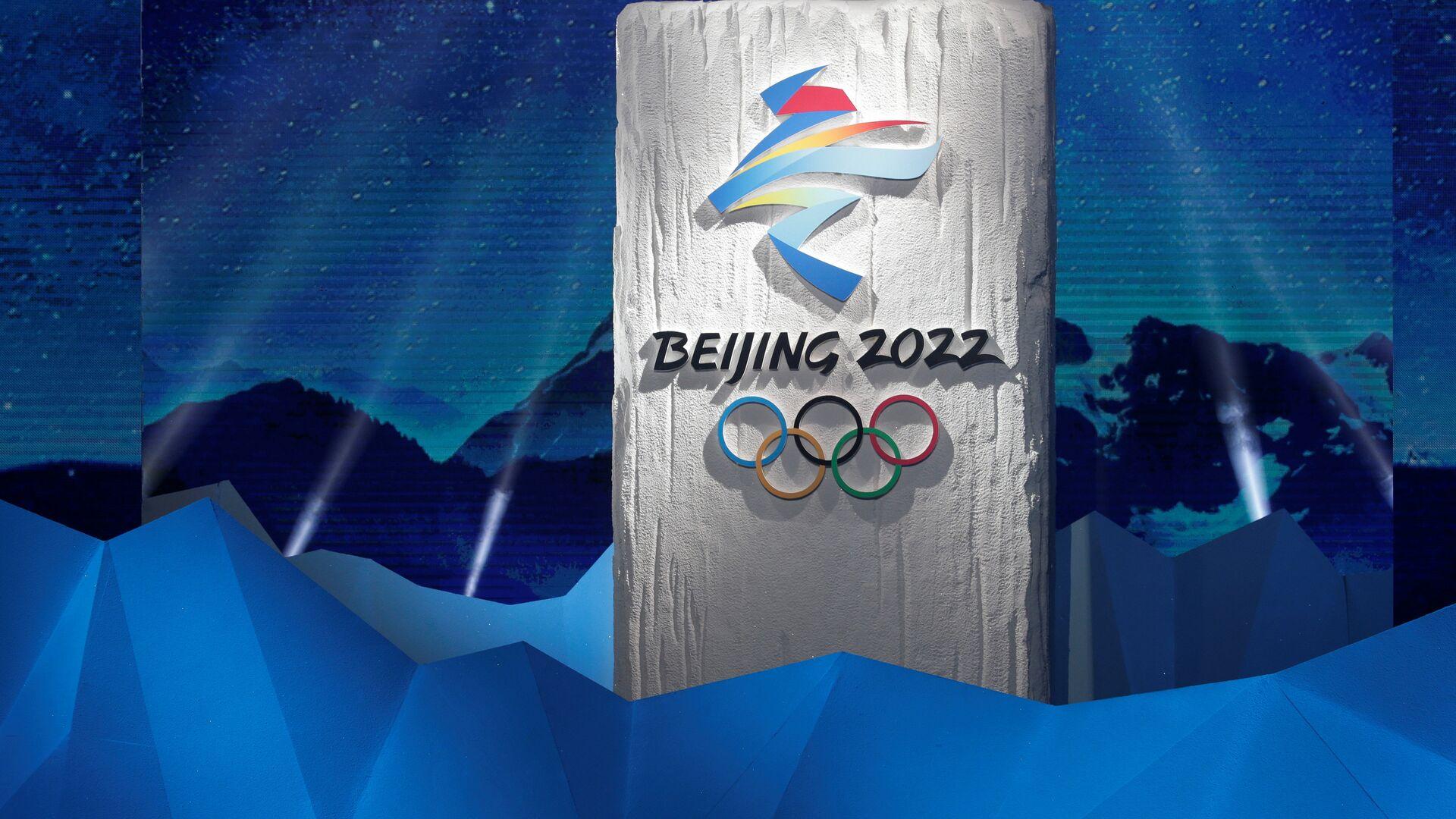 Эмблема Олимпийских зимних игр в Пекине 2022 года - Sputnik Латвия, 1920, 24.09.2021