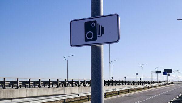 Дорожный знак Фотовидеофиксация - Sputnik Латвия