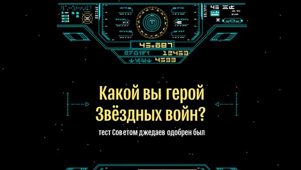 Какой вы герой Звёздных войн? - Sputnik Латвия