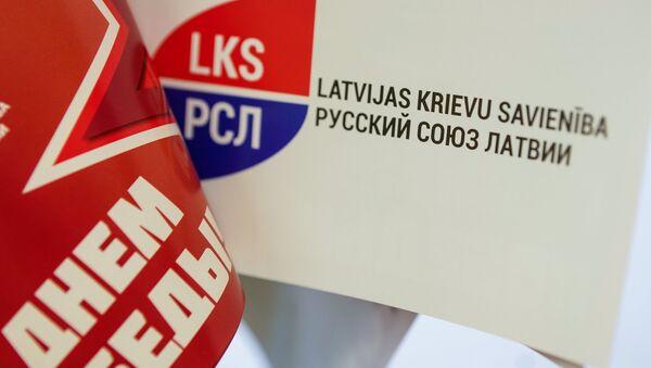 Партия Русский союз Латвии - Sputnik Латвия