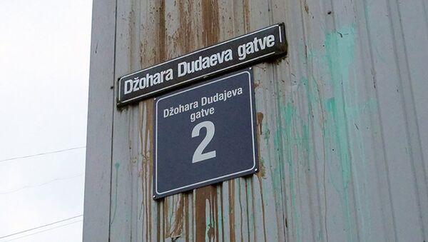 Džohara Dudajeva gatve - Sputnik Latvija