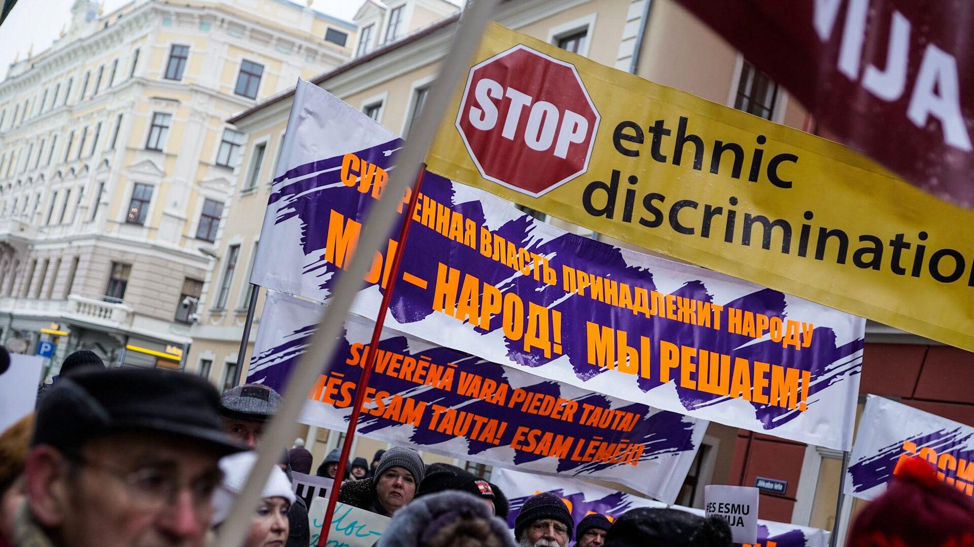 Акция в защиту русского языка в Латвии - Sputnik Латвия, 1920, 08.06.2021