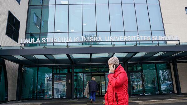 Университетская клиническая больница имени Паула Страдыня - Sputnik Латвия