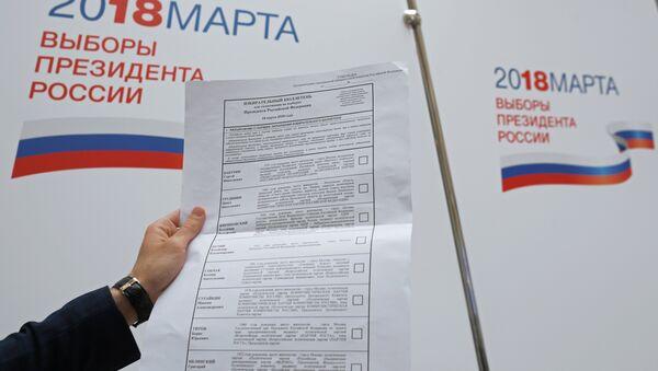 Образец избирательного бюллетеня для выборов президента РФ 18 марта 2018 года - Sputnik Latvija