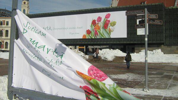 Празднование 8 марта - Sputnik Латвия