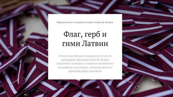 Флаг, герб и гимн Латвии - Sputnik Латвия