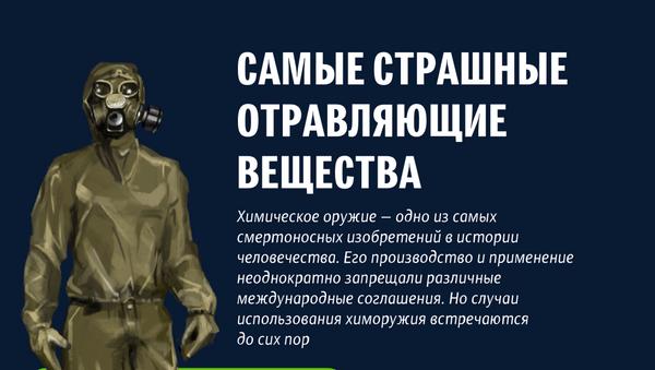 Самые страшные отравляющие вещества - Sputnik Латвия