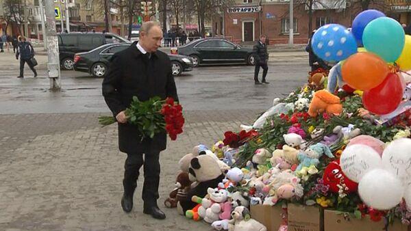 Путин возложил цветы на месте трагедии в Кемерово - Sputnik Латвия