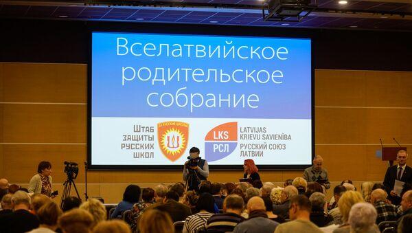 Вселатвийское родительское собрание - Sputnik Латвия