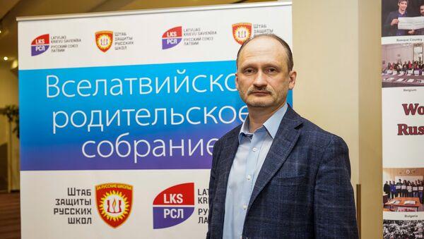 Евродепутат Мирослав Митрофанов на Вселатвийском родительском собраним - Sputnik Латвия