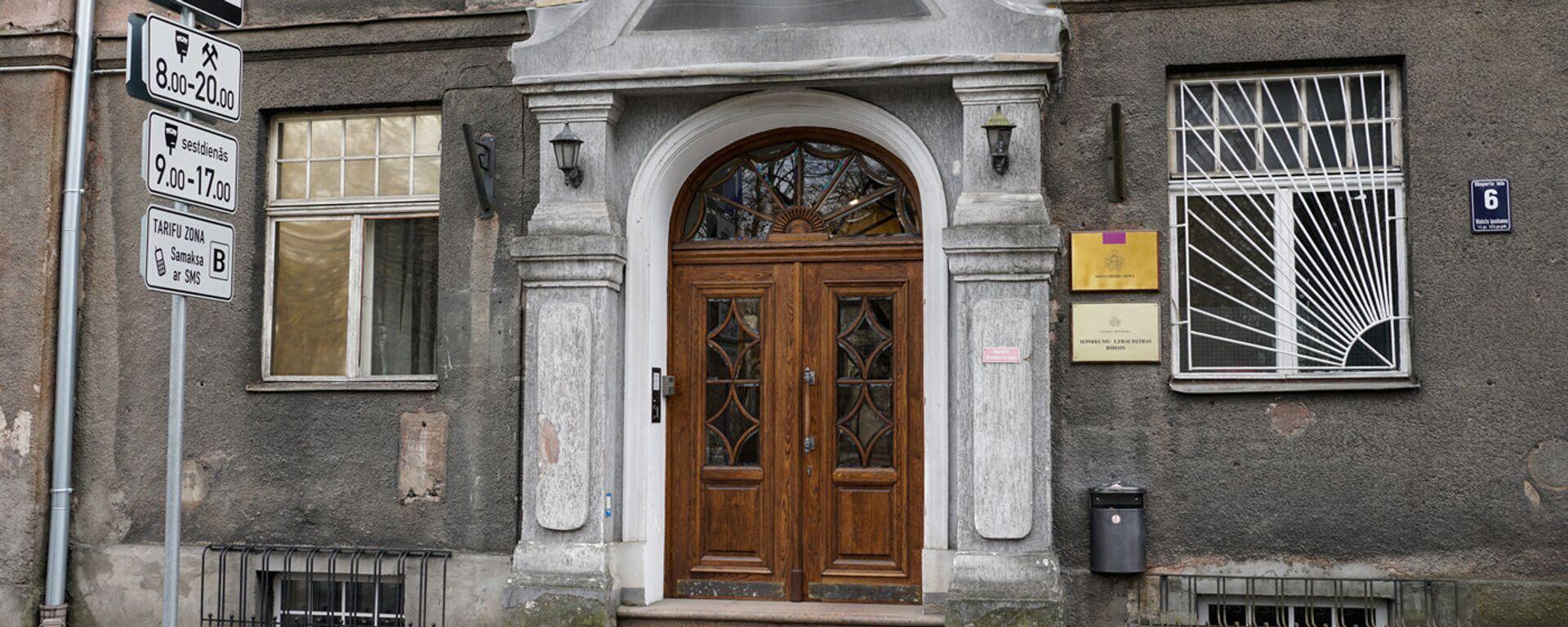 Центр государственного языка - Sputnik Латвия, 1920, 29.04.2021