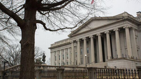 Министерство финансов США в Вашингтоне. - Sputnik Latvija