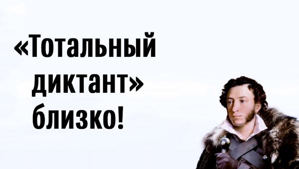 Тотальный диктант близко! - Sputnik Латвия