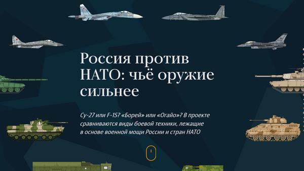 Россия против НАТО: чьё оружие сильнее - Sputnik Латвия