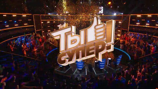 Международный вокальный конкурс Ты супер! на НТВ - Sputnik Латвия