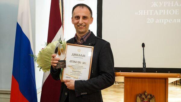Церемония награждения лауреатов международного конкурса Янтарное перо - Sputnik Латвия