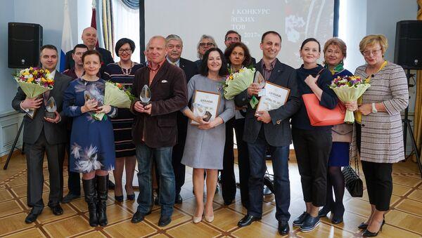 Церемония вручения наград лауреатам конкурса Янтарное перо - 2017 - Sputnik Латвия
