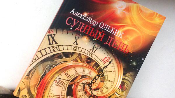 Книга Александра Ольбика Судный день - Sputnik Латвия