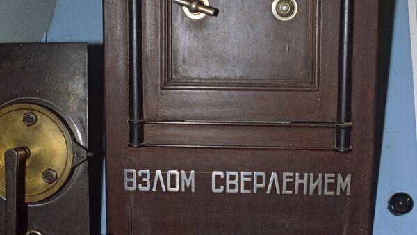 Взломанный сейф - Sputnik Latvija