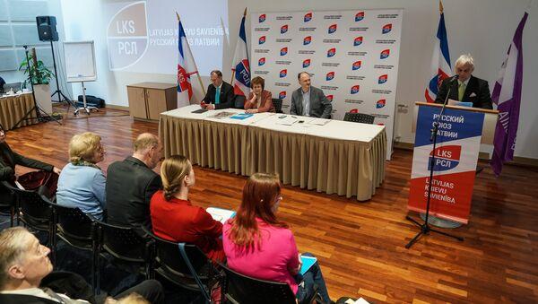 Съезд партии Русский союз Латвии - Sputnik Латвия