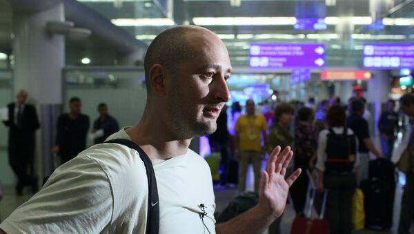 Российский журналист Аркадий Бабченко - Sputnik Латвия