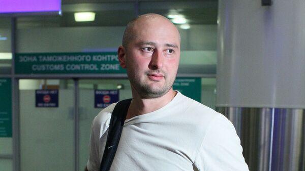 Журналист Аркадий Бабченко - Sputnik Latvija