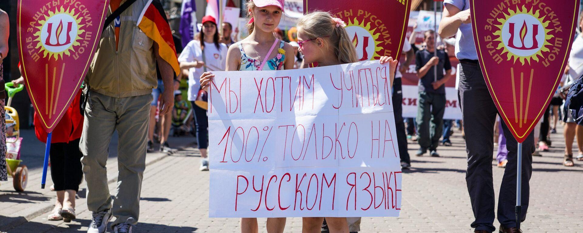 Акция в защиту русских школ в Риге. 2 июня 2018 г. - Sputnik Латвия, 1920, 04.03.2021