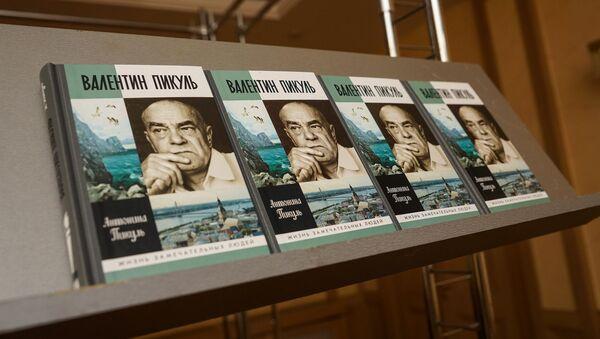 Презентация мемуаров Антонины Пикуль в Доме Москвы в Риге - Sputnik Латвия
