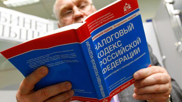 Налоговый кодекс Российской Федерации - Sputnik Латвия