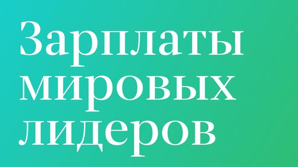 Зарплаты мировых лидеров - Sputnik Латвия