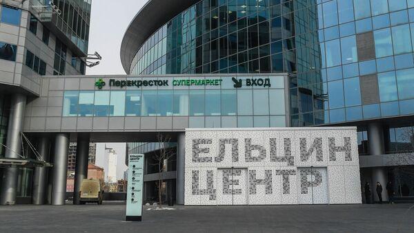 Здание Ельцин-Центра в Екатеринбурге. - Sputnik Латвия