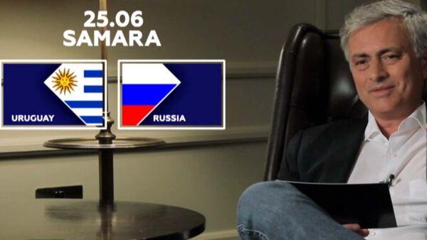 Прогноз Жозе Моуринью к матчу Россия-Уругвай - Sputnik Латвия